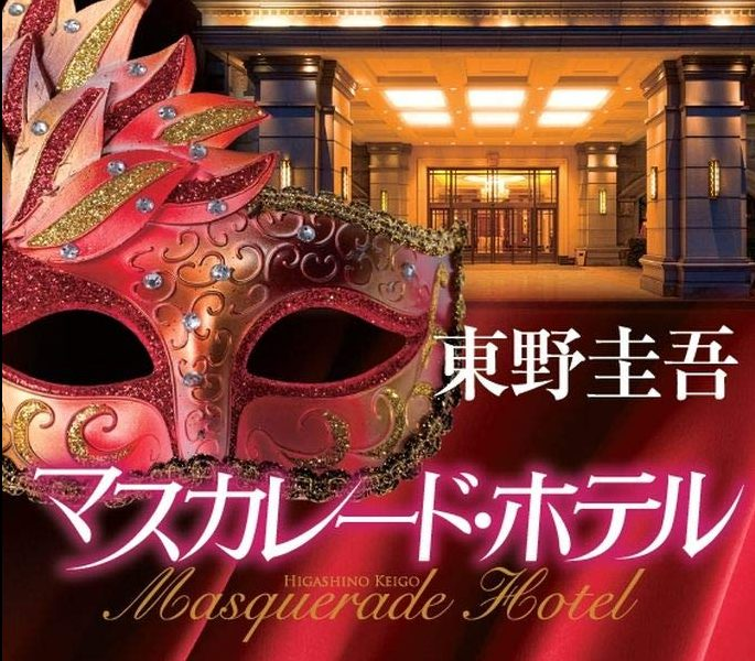 マスカレード・シリーズ : Masquerade